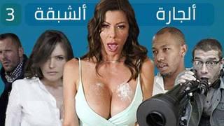 الجارة الشبقة الجزء 3 الحرة xxx أنبوب عربي في Porn-data.info
