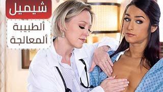 الطبيبة المعالجة شيميل الحرة xxx أنبوب عربي في Porn-data.info