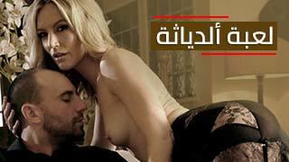 مشاهده افلام سكس اون لاين الحرة xxx أنبوب عربي في Porn-data.info