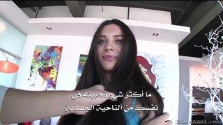 نجمة الافلام الاباحية لانا رودز | مقابلة مترجمة سكس عرب فيديو سكس