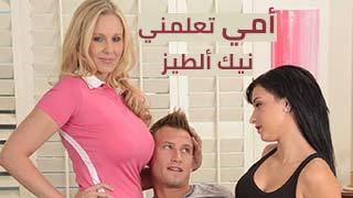 امي تعلمني نيك الطيزمترجم الحرة xxx أنبوب عربي في Porn-data.info