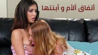 سكس اتفاق الام وابنتها الحرة xxx أنبوب عربي في Porn-data.info