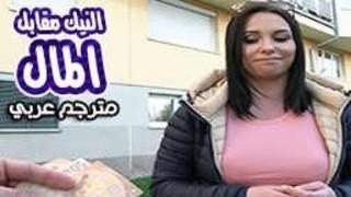 النيك مقابل المال مترجم الحرة xxx أنبوب عربي في Porn-data.info