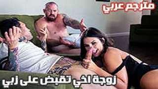 زيارة زوجة اخي الغايب مترجمة Xxx عرب أشرطة الفيديو الإباحية في Www