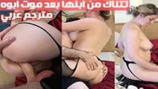 الام تتناك من ابنها بعد موت ابوه الحرة xxx أنبوب عربي في Porn-data ...