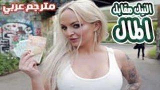 النيك مقابل المال 8211; القحبة البريطانية مترجم عربي سكس عرب فيديو سكس