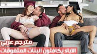 البنات الشراميط يتبادلن ازبار الاباء العربية Xxx أنبوب