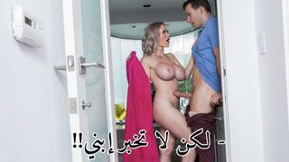 الأم تغرئ صديق ابنها الجامعي يتجسس عليه مترجم عربي الحرة Xxx أنبوب
