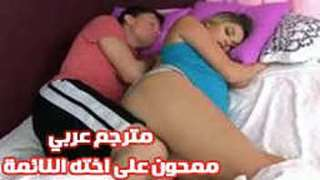 ممحون على اخته النائمة الحرة xxx أنبوب عربي في Porn-data.info