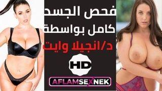 دكتور انجيلا وايت تفحص كل اجزاء المريض | مترجم ساخن سكس عرب فيديو سكس