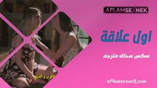 سكس سحاق مترجم لبناني اول تجربة سكس عرب فيديو سكس