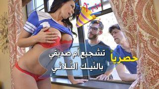 سيكس حصري مترجم امهات ام وابنهاء الحرة xxx أنبوب عربي في Porn-data ...