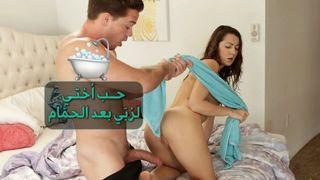 نيي اخت واخ الحرة xxx أنبوب عربي في Porn-data.info