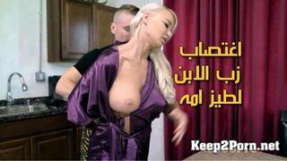 اغتصاب عنيف الامهات كامل ومترجم الحرة xxx أنبوب عربي في Porn-data.info
