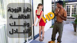 شرج تبادل الزوجات معصوب العينين الحرة xxx أنبوب عربي في Porn-data.info